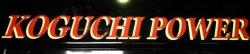 画像2: KOGUCHI POWER ロゴステッカー大 反射緑