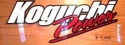 画像1: KOGUCHI POWER 3カラーステッカー 赤メッキ(枚数限定品)