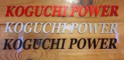 画像1: KOGUCHI POWER ロゴステッカー (小)